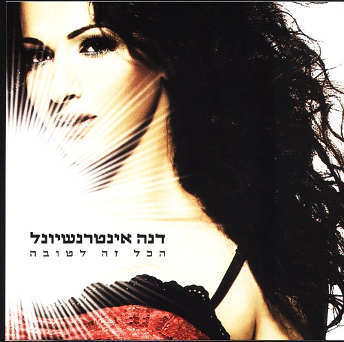 Dana International - Hakol Ze LeTova (2007)