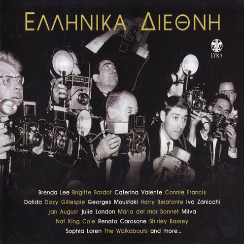 Greek international songs