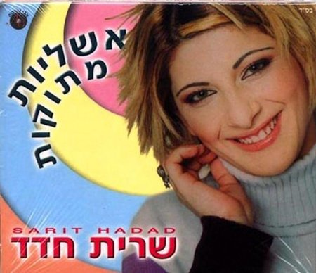 Sarit Hadad - Ashlayot Metukot (Sweet Illusions) [Download Full Album] Israeli Music