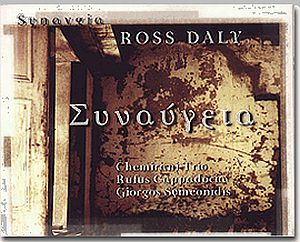 Ross Daly - Synavgeia 1999