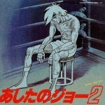 Ashita no Joe 2 - Original soundtrack (1980)