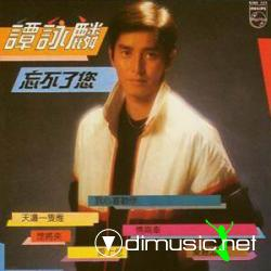 Alan Tam - Never Forget You  1981