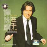 Alan Tam - Care about (the Cantonese album)