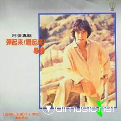 Alan Tam - Dan Qilai! Sing Together 1980