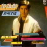Alan Tam - 1981 08  'can not forget you  [RARE]