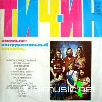 Teach In - The Original Teach In Hit collection - 1981