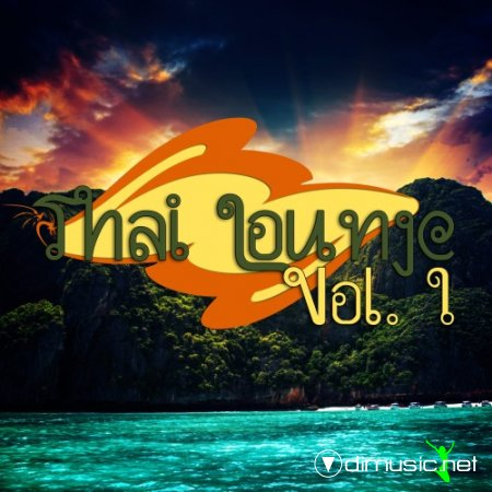 VA - Thai Lounge Vol.1 (2013)