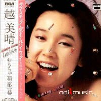 Koshi Miharu (コシミハル) - Collections - 1979-2008 (17 albums) (w/Haruomi Hosono)
