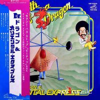 Dr. Dragon & The Oriental Express - The Birth Of A Dragon (Vinyl, LP)